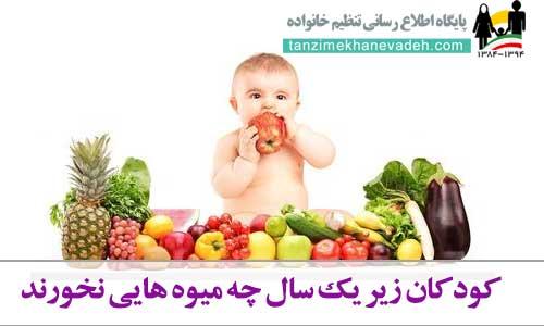 کودکان زیر یک سال چه میوه هایی نخورند