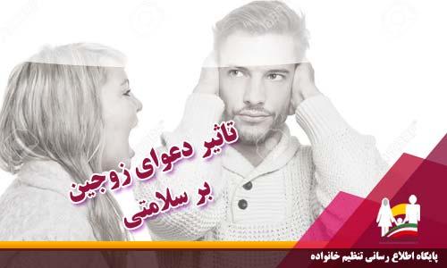 تاثیر دعوای زوجین بر سلامتی