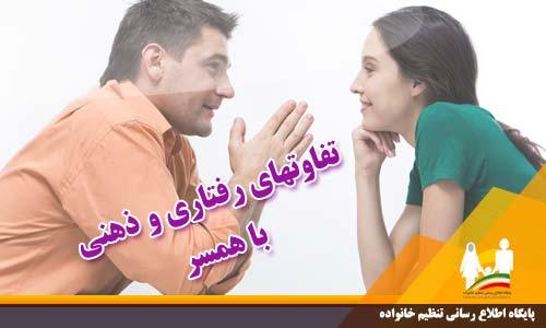 تفاوتهای رفتاری و ذهنی با همسر