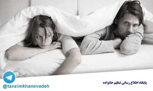 اختلاف زوجین در تمایل به رابطه زناشویی