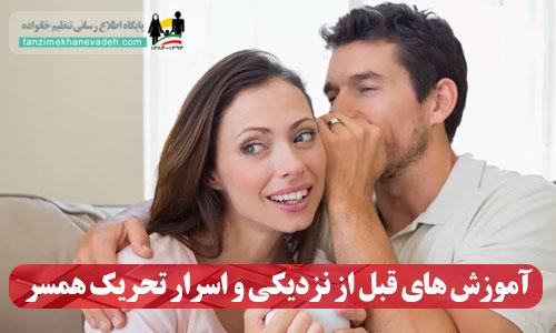 آموزش های قبل از نزدیکی و اسرار تحریک همسر