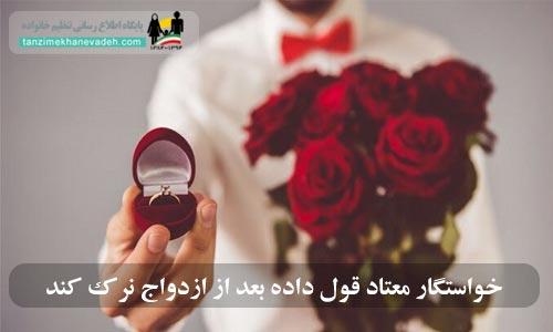 خواستگار معتاد قول داده بعد از ازدواج ترک می کند