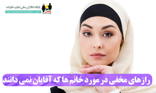 رازهای مخفی در مورد خانم ها که آقایان نمی دانند