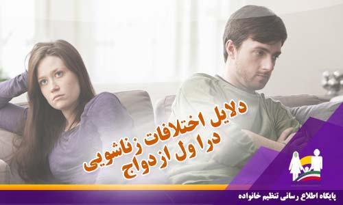 دلایل اختلافات زناشویی در اول ازدواج