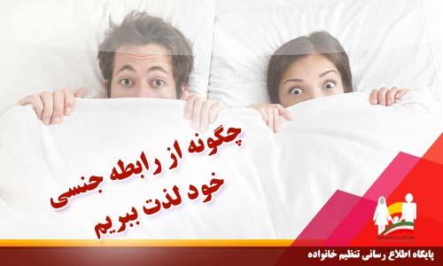 چگونه از رابطه زناشویی لذت ببریم