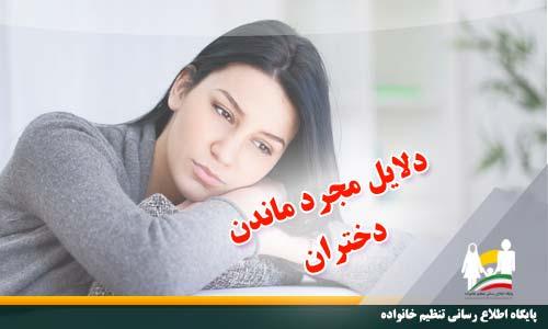 عواملی که منجر به مجرد ماندن دختران می شود