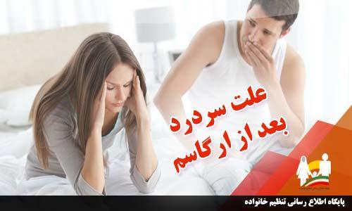 علت سردرد بعد از ارگاسم