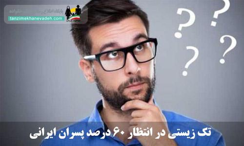 تک زیستی در انتظار 60 درصد پسران ایرانی