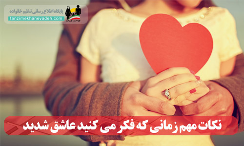 نکات مهم زمانی که فکر می کنید عاشق شدید