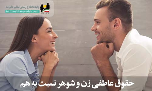 حقوق عاطفی زن و شوهر نسبت به هم