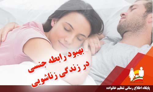 بهبود رابطه جنسی در زندگی زناشویی