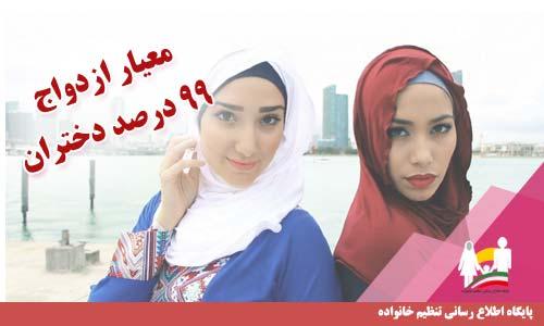 معیار ازدواج 99 درصد دختران