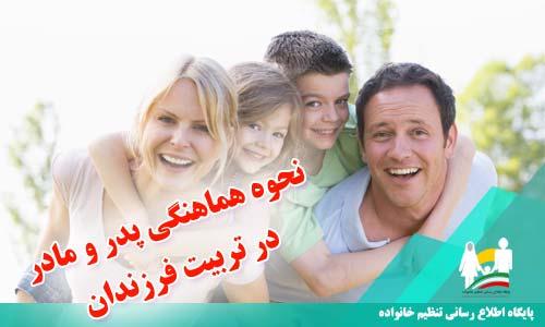 نحوه هماهنگی پدر و مادر در تربیت فرزندان
