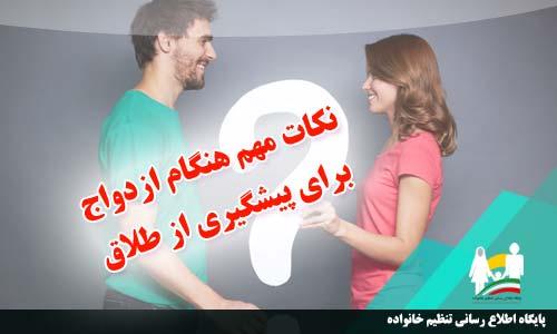 نکات مهم هنگام ازدواج برای پیشگیری از طلاق