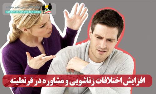 افزایش اختلافات زناشویی و مشاوره در قرنطینه
