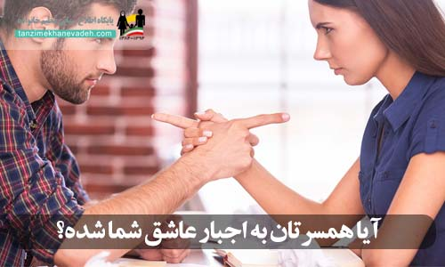 آیا همسرتان به اجبار عاشق شما شده؟
