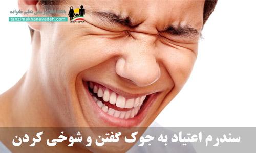 سندرم اعتیاد به جوک گفتن و شوخی کردن