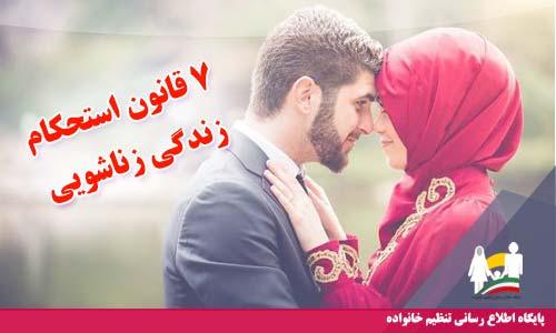 7 قانون استحکام زندگی مشترک