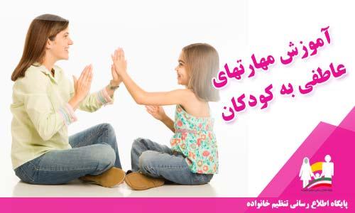 آموزش مهارتهای عاطفی  به کودکان