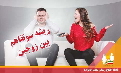 ریشه سوتفاهم بین زوجین