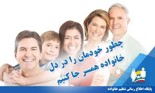 چطور خودمان را در دل خانواده همسر جا کنیم