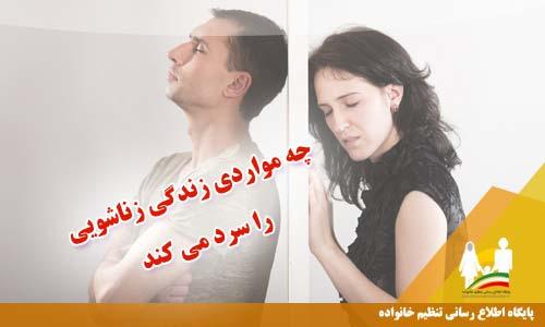 چه مواردی زندگی زناشویی را سرد می کند
