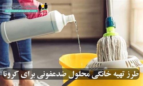 طرز تهیه محلول ضدعفونی برای ویروس کرونا