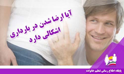 آیا ارضا شدن در بارداری اشکالی دارد