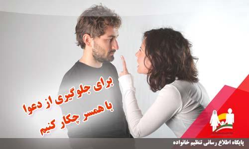 برای جلوگیری از دعوا با همسر چکار کنیم