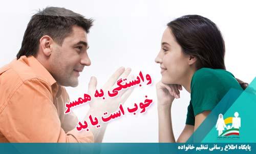 وابستگی به همسر خوب است یا بد