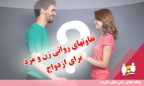تفاوتهای روانی زن و مرد برای ازدواج