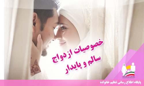 خصوصیات ازدواج سالم و پایدار