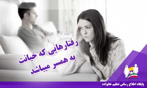 رفتارهایی که خیانت به همسر میباشد