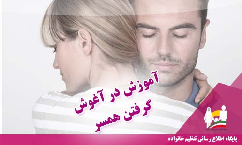 آموزش در آغوش گرفتن همسر