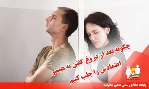 جلب اعتماد همسر بعد از دروغ گفتن