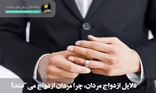 دلایل ازدواج پسرها، چرا مردان ازدواج می کنند؟