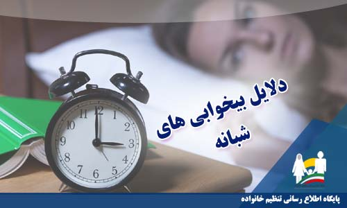 علت بیخوابی شبانه