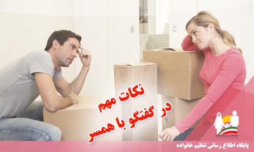نکات مهم در گفتگو با همسر