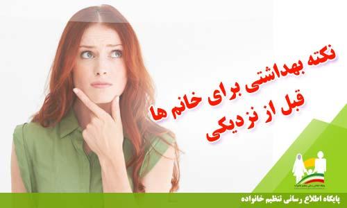 نکته بهداشتی برای خانم ها قبل از نزدیکی