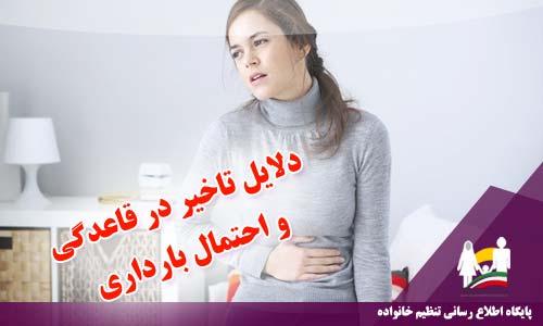 دلایل تاخیر در قاعدگی و احتمال بارداری
