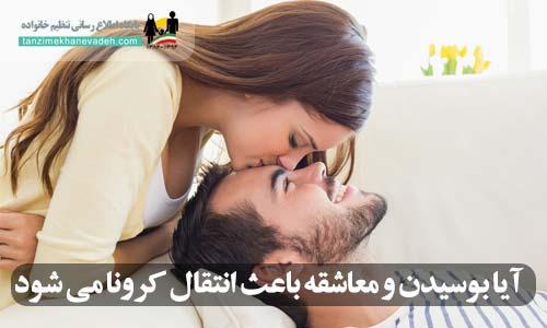 آیا بوسیدن و معاشقه باعث انتقال کرونا می شود