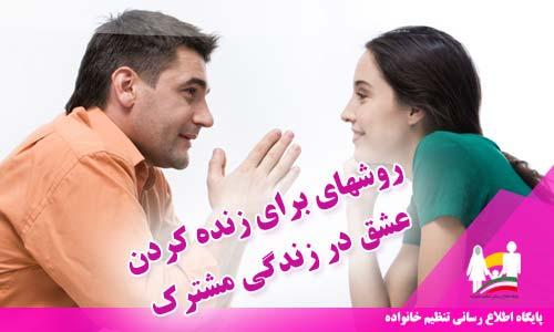 روشهایی برای زنده نگه داشتن عشق در زندگی مشترک