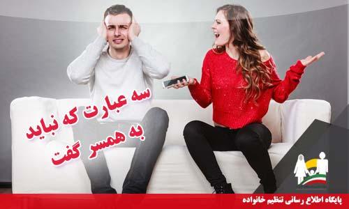 سه جمله که نباید به همسر بگویید