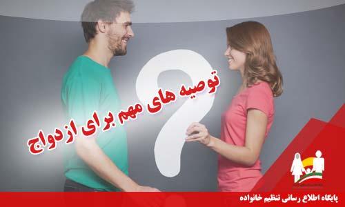توصیه های مهم برای ازدواج