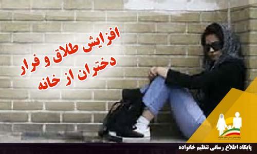 افزایش طلاق و فرار دختران از خانه