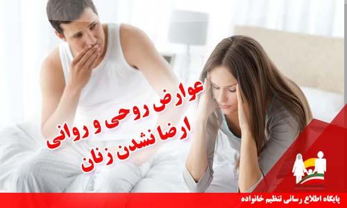 عوارض روحی و روانی ارضا نشدن زنان