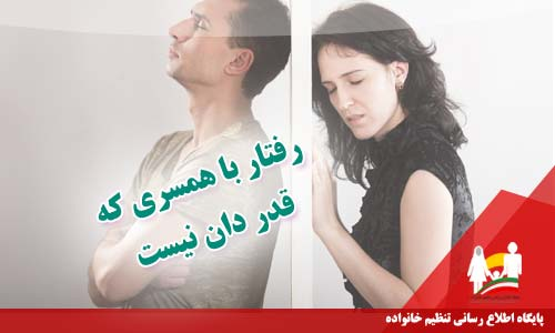 رفتار با همسری که قدر دان نیست