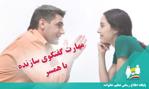مهارت گفتگوی سازنده با همسر