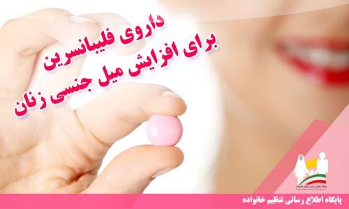 داروی فلیبانسرین برای افزایش میل جنسی زنان