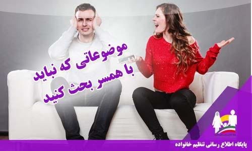 موضوعاتی که نباید با همسر بحث کنید